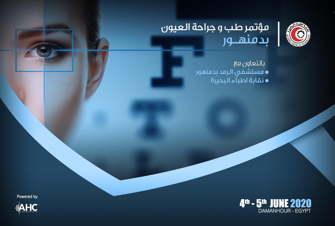 مؤتمر طب وجراحة العيون بدمنهور